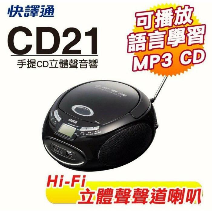 買就送BESAT耳機 *1 快譯通手提CD音響 CD21 可MP3 CD.USB.SD.FM