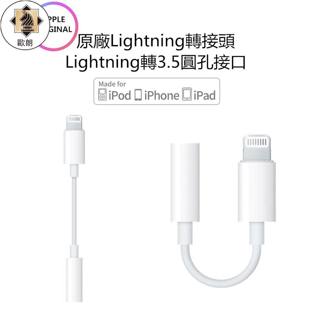 【歐朗優選】Apple iPhone Lightning 原廠 3.5mm 耳機 線 轉接 EarPods 6 7 8