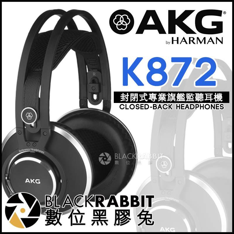 【 AKG K872 封閉式專業旗艦監聽耳機 台灣公司貨 】 數位黑膠兔
