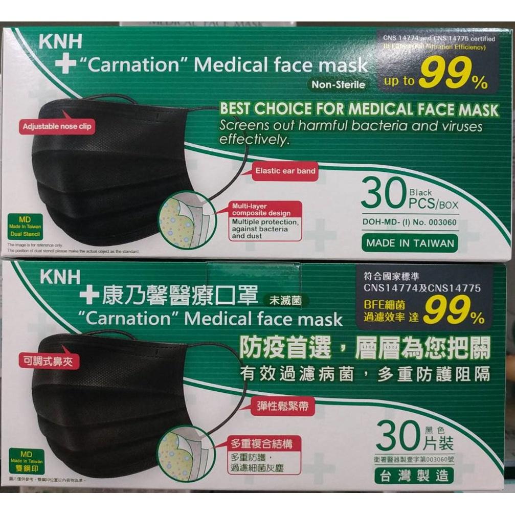 康乃馨 醫療口罩 一盒 30片 MD+MIT 一般耳掛 黑色 現貨