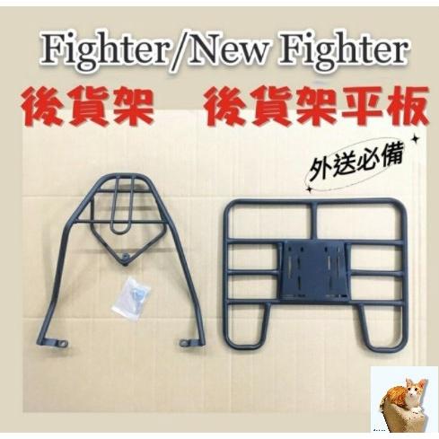 🐈小米與斑斑🐈New Fighter 四代 五代 新悍將 貨架 後貨架 後貨底板 外送架 貨架組 SYM Fighter