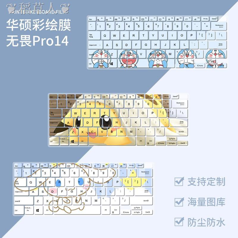 適用華碩無畏Pro14 酷睿版 K3400筆記本電腦14寸鍵盤保護膜彩繪套