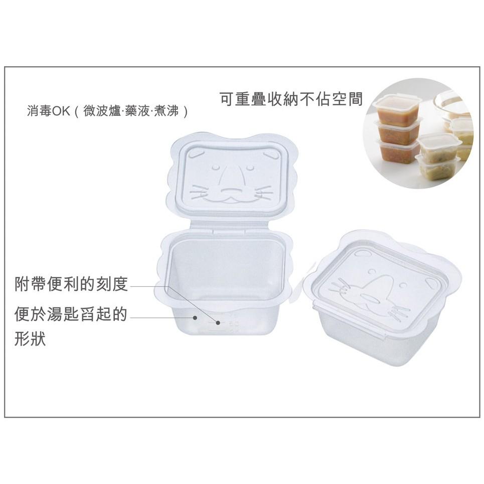 保存容器 冷凍