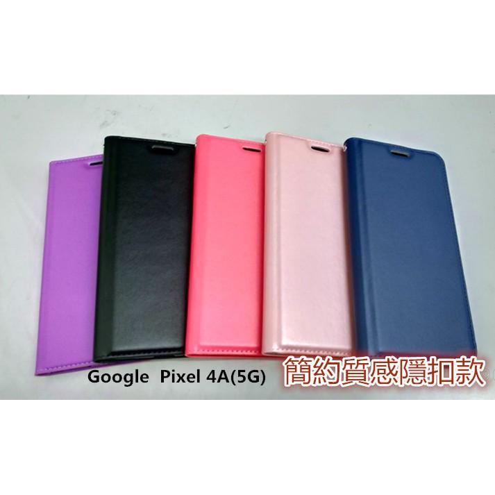 Google Pixel 4A(5G) 簡約質感隱扣皮套 站立 質感一流