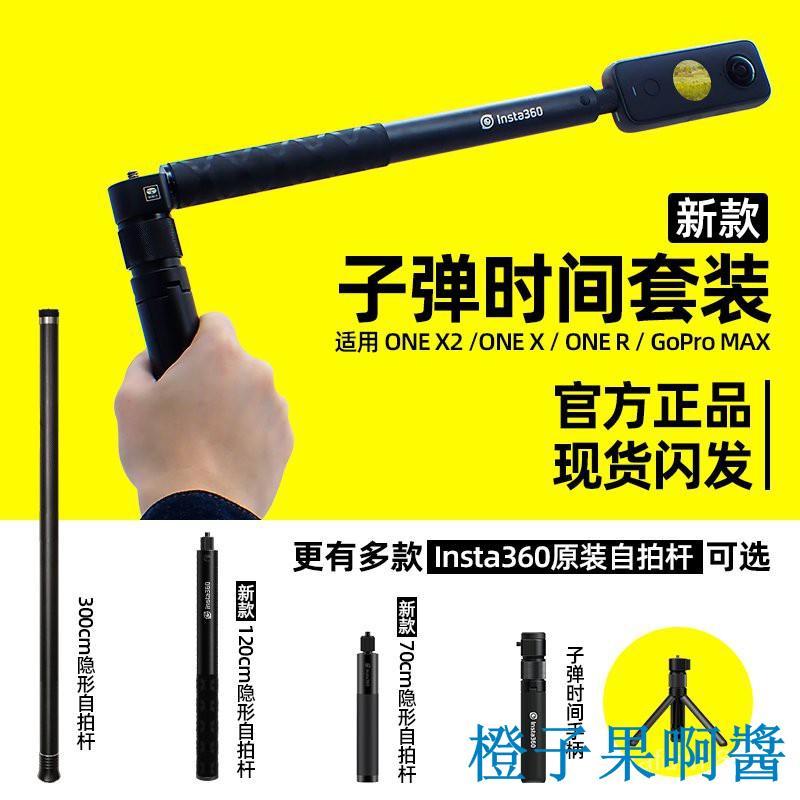 [橙子]手機拍棒原裝Insta360 ONE X2隱形自拍桿R全景相機子彈時間手柄手持桿配件