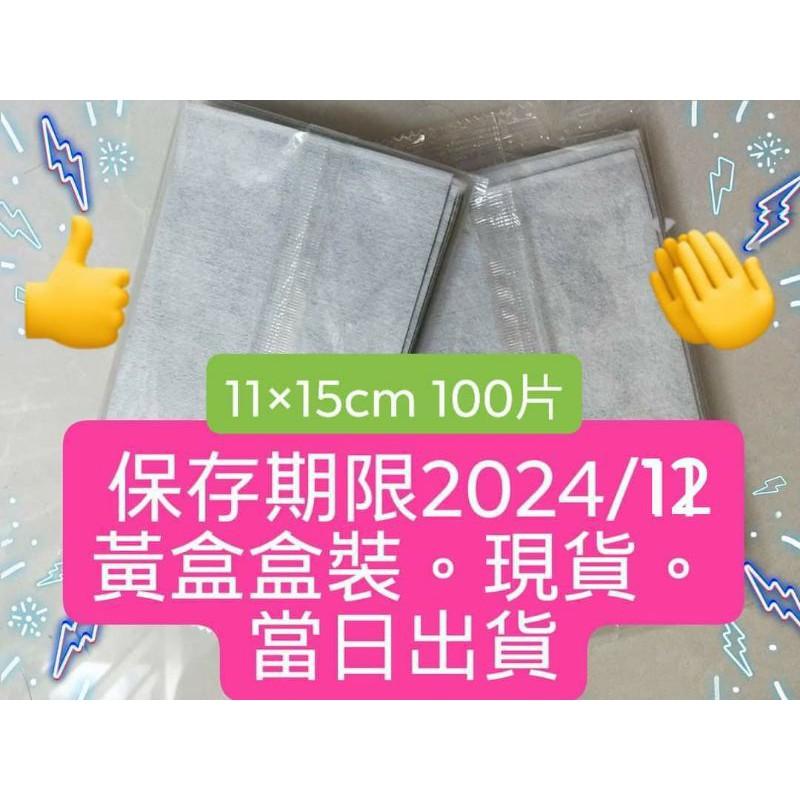 """""""現貨""""  生春堂 黃盒 綠色 貼布 盒裝 11*15公分 大尺寸 100片 慶祝重開張前100名特價"""