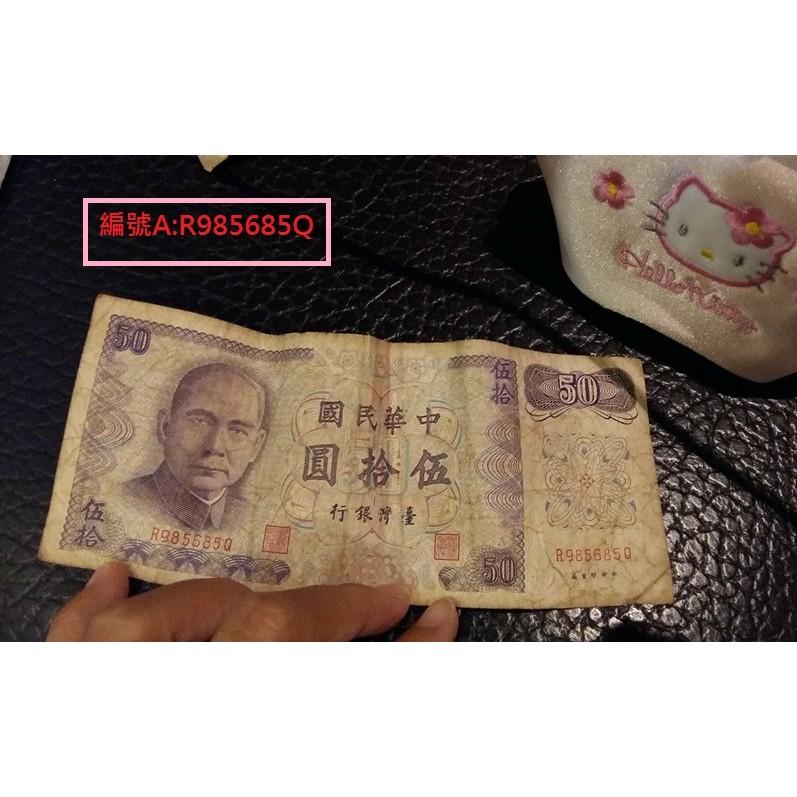 民國61年紫色50元紙鈔  50元紙鈔 伍拾圓紙鈔 舊鈔
