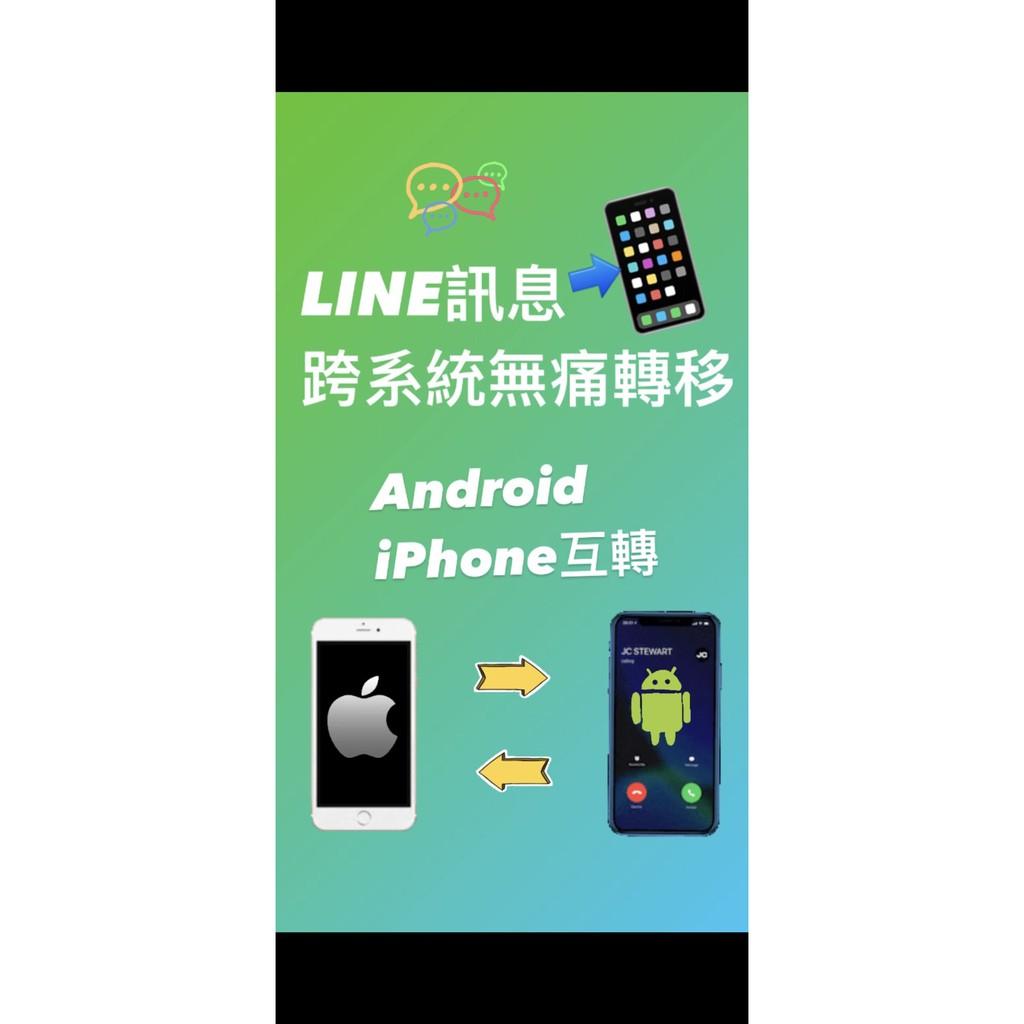 💡 LINE聊天記錄 跨系統轉移💡 LINE跨系統轉移,Android/iPhone互轉