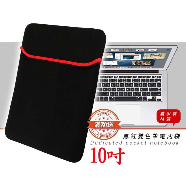 🌺3C好市多 平板筆電包 筆電內袋 平板內袋 內袋 筆電包 潛水布料內袋 10吋