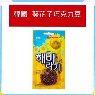 [食神]實體店面~現貨供應快速出貨 韓國樂天LOTTE 向日葵巧克力 葵花子巧克力 巧克力米 30g 巧克力 桃園市