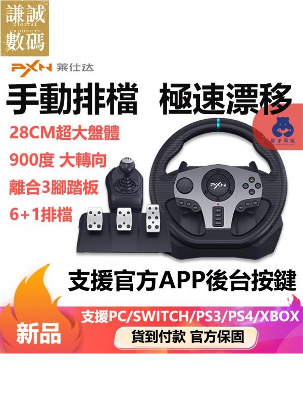 【免運】萊仕達900度賽車方向盤套裝力回饋+震動 模擬駕駛賽車遊戲方向盤PC/PS3/4/xbox one/switc