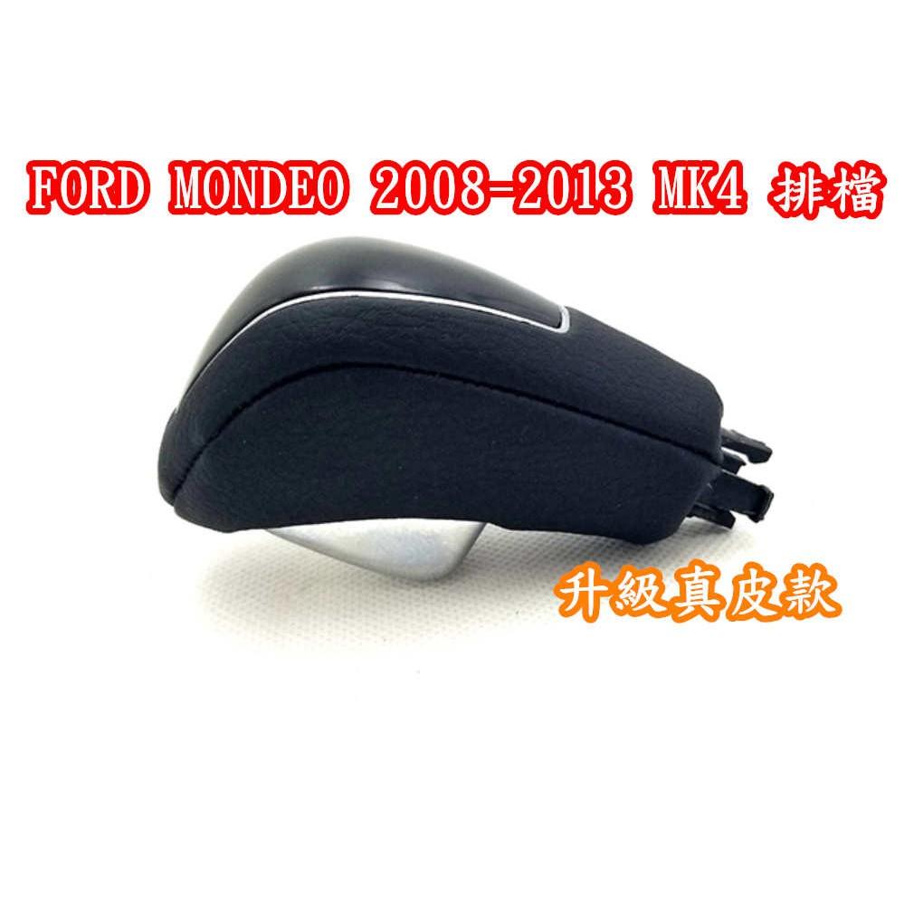 🇹🇼現貨 福特 MONDEO FOCUS 排擋 08~13 自排 排檔頭 MK4 MK4.5