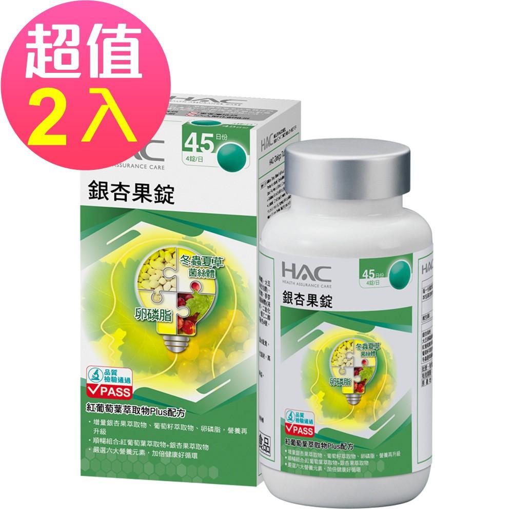 【永信HAC】銀杏果錠x2瓶(180錠/瓶)
