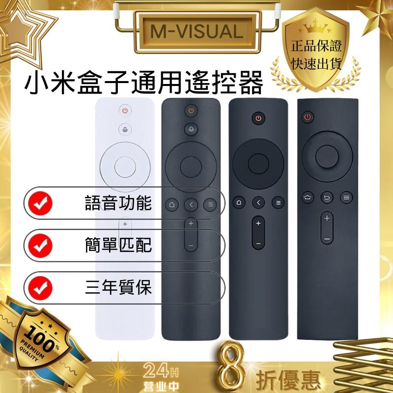 現貨小米語音 藍牙 電視機遙控器 國際版 小米盒子通用4a/4c/3c/3s/2/1代2代3代增強版小米電視紅外遙控器