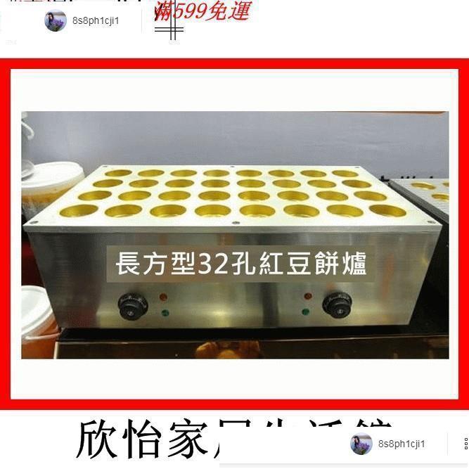 長方型電熱32孔紅豆餅機 車輪餅機