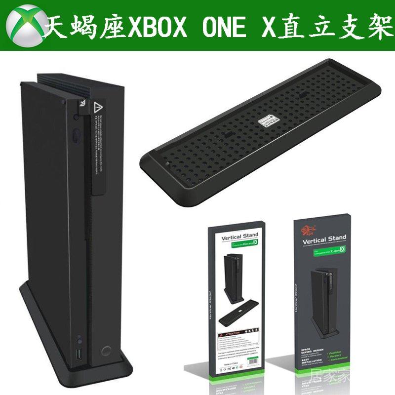 微軟天蠍座XBOX ONE X主機直立支架 one X支架 one X散熱底座支架