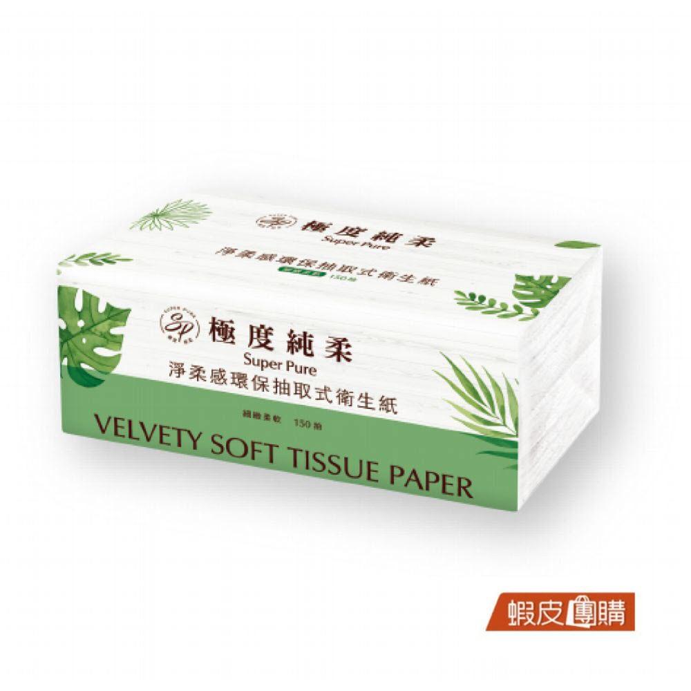 Superpure極度純柔環保抽取式花紋衛生紙150抽X84包箱【蝦皮團購】