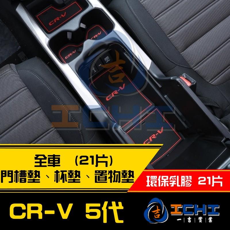【現貨】CRV5 【21件】全車門槽墊 / crv5門槽墊 crv5防水墊 crv5水杯墊 crv5置物墊