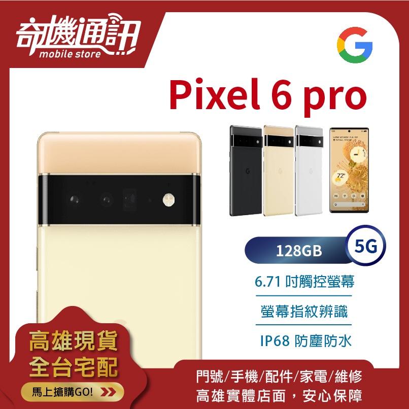 奇機通訊【128GB】預購 Google Pixel 6 pro 5G 全新台灣公司貨 6.71吋 指紋辨識 IP68