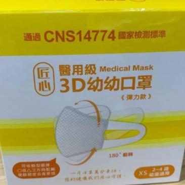 【怡家藥局】匠心 醫用級 3D彈力幼幼口罩 XS 2-4歲(立體) 藍/粉