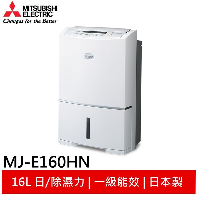 MITSUBISHI 16L日本製大容量強力型除濕機MJ-E160HN-TW (輸碼95折 CJYRE0223)現貨