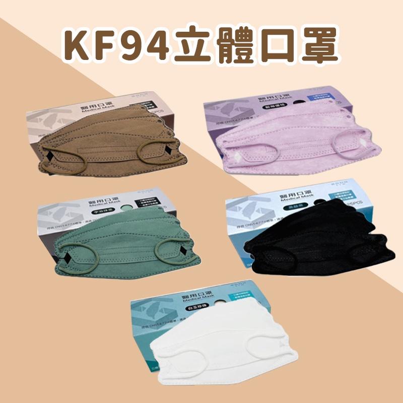 預購 善存KF94 成人立體醫用口罩25入 奶茶色口罩 台灣製MIT 大地系口罩 立體口罩 雙鋼印 善存立體口
