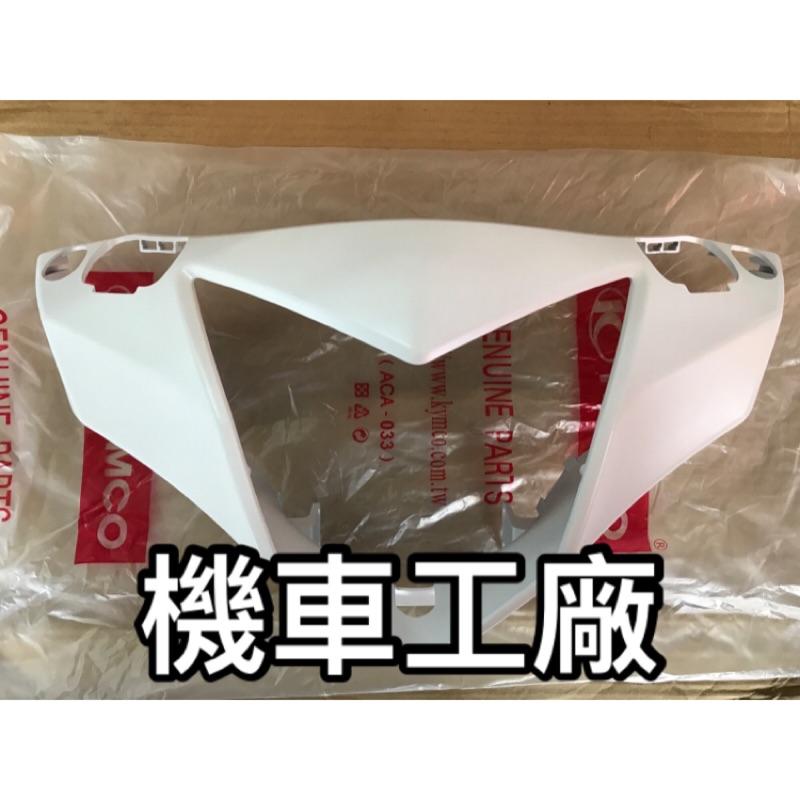 機車工廠 光陽 VJR VJR125 雙碟 前燈罩 大燈罩 把手前蓋 KYMCO 正廠零件