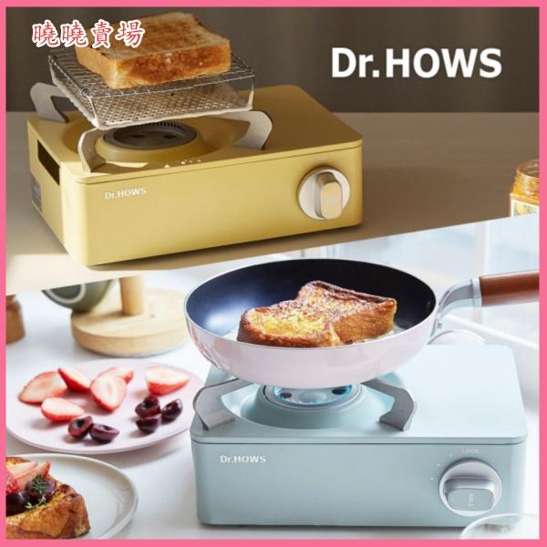【現貨 免運】韓國進口Dr.HOWS馬卡龍色迷你便攜式卡式爐家用烤肉戶外野炊爐具