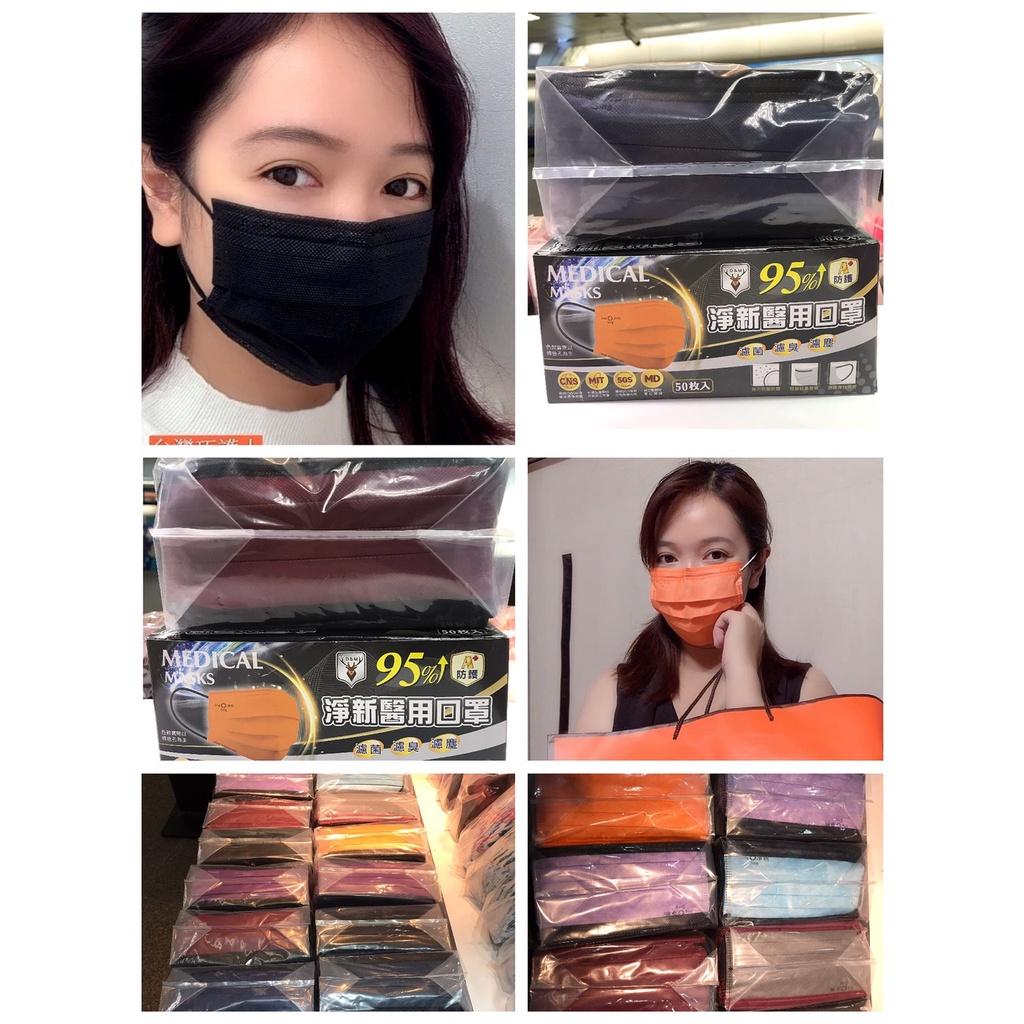 《合法醫療器材商》台灣巧護士 淨新醫用口罩 台灣製造 全色撞色 成人50入/盒(現貨)
