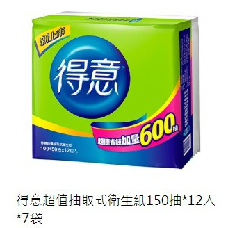 🎀可刷卡 宅配免運🎀得意超值抽取式衛生紙150抽*12入*7袋