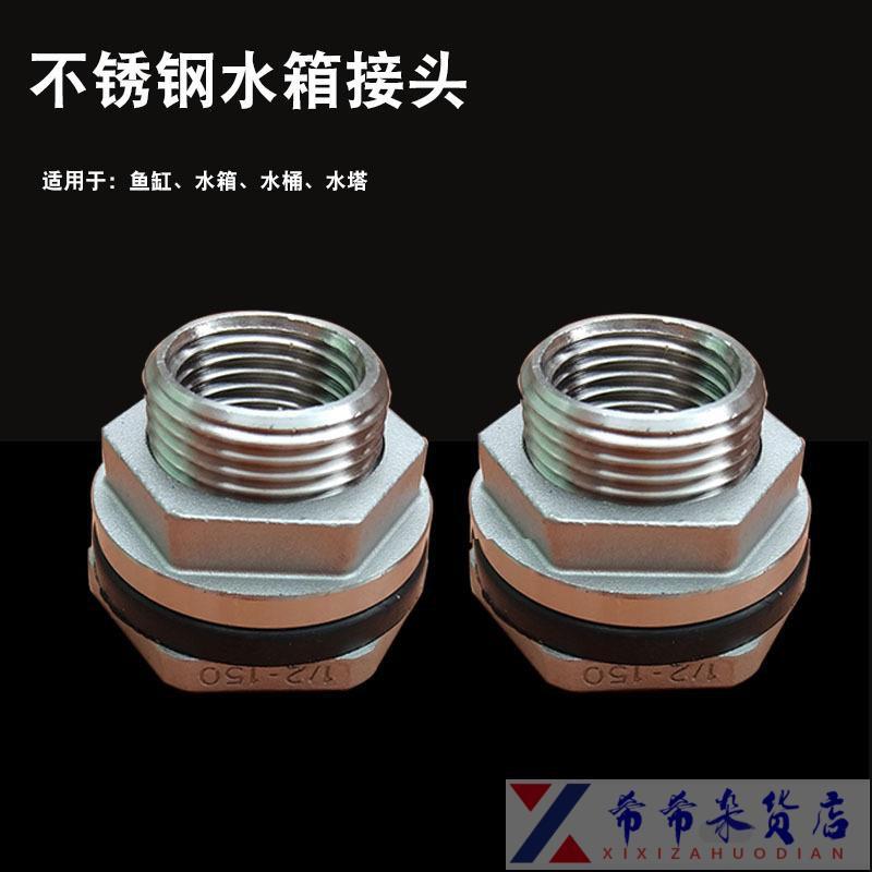廠家供應304不銹鋼水塔魚缸接頭4分6分1寸DN32DN50水桶水箱接頭