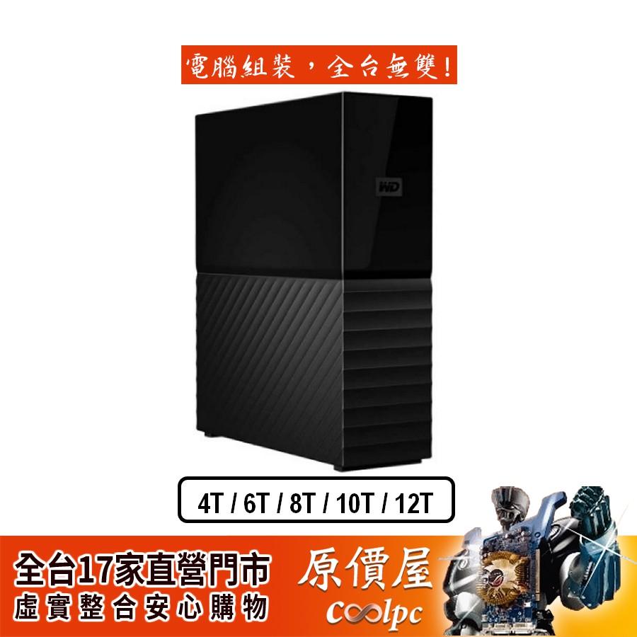 WD威騰 My Book 4TB 6TB 8TB 10TB 12TB USB 3.1/3.5吋外接硬碟 黑/原價屋
