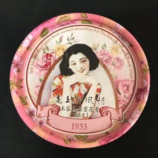老上海風情🌸舒妍玉容保濕雪花膏【桂花香】80g🌸 新北市