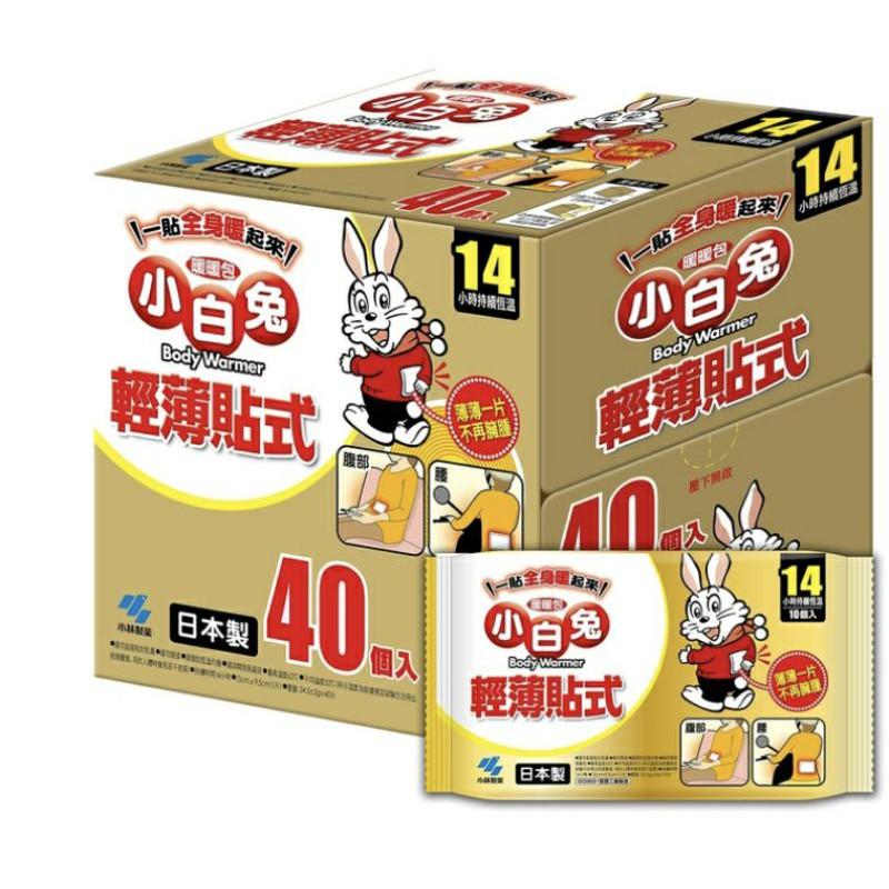 ●日本製☆小白兔(貼式)暖暖包/14小時恆溫/輕薄貼式【一組10入】/好市多代購