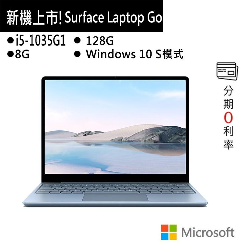 Microsoft 微軟 Surface Laptop GO(8G/128G) THH-00033 冰雪藍