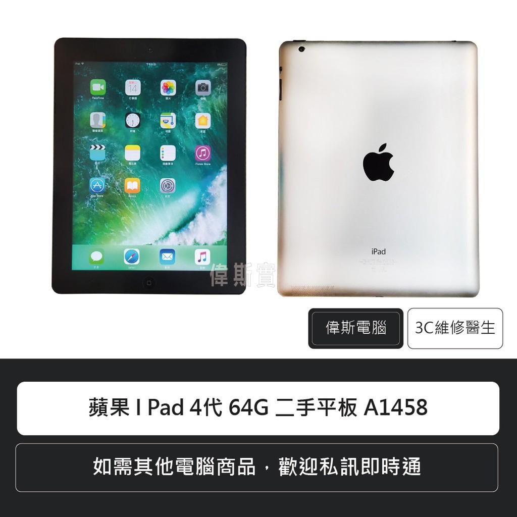 蘋果 Apple iPad 4代 A1458  二手平板 8成新 2013年(付發票)