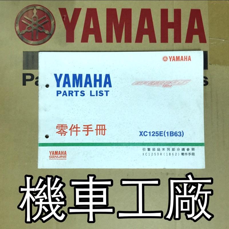 機車工廠 勁風光 勁風光125 零件手冊 零件目錄 手冊 目錄 YAMAHA 正廠零件
