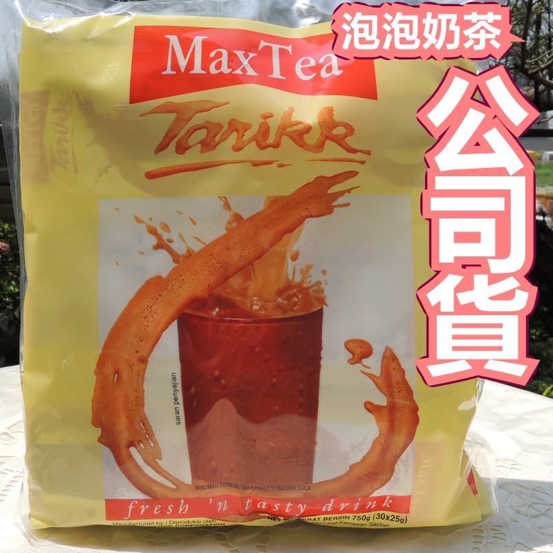 公司貨最低價 MaxTea Tarikk 美詩泡泡奶茶 印尼拉茶(30入/袋) 家庭號  濃、醇、香,奶茶 綠紅糖屋