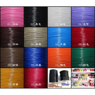 韓國蠟線 2mm 項鍊 手鍊 編織 手創 DIY 純銀 配件 HANDMADE 材料