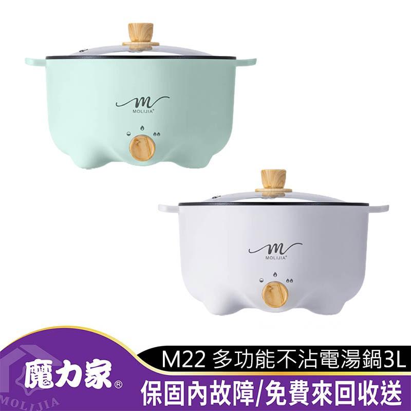 魔力家 M22 多功能不沾電湯鍋 3L快煮鍋