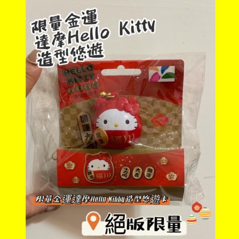 現貨 全新絕版 限量金運達摩Hello Kitty造型悠遊卡 紅達摩kitty