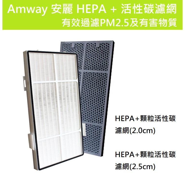 適用 Amway 安麗 逸新 2代/2.5代 101076-T 10-1078空氣清淨機 HEPA濾網+活性碳濾網