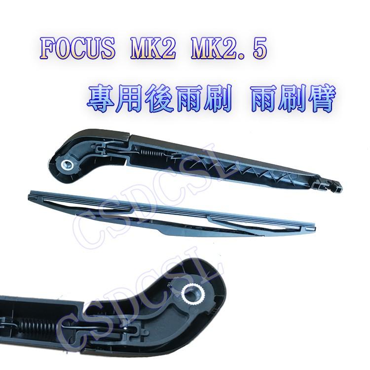 【BAKE 百刻】福特 FOCUS 專用後雨刷 後雨刷臂 FOCUS  5門 5D 後雨刮臂總成Mk2 Mk2.5專用