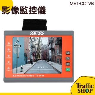 工程寶 視頻測試 螢幕 監視器工程寶 視頻監控儀 專業監控 同軸攝像機 3.5吋工程小螢幕 MET-CCTVB 高雄市