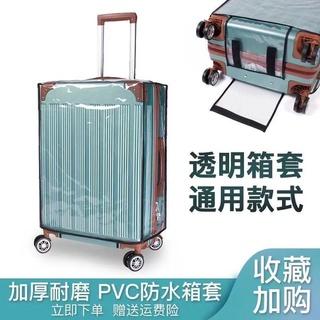 【行李箱保護套】【限時折扣】行李箱保護套20寸24寸26寸28寸皮箱旅行箱外套防塵罩防刮耐磨加厚