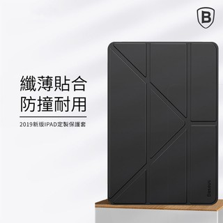 Baseus倍思 簡雅Y型三折皮套  for ipad (10.2吋)Eva
