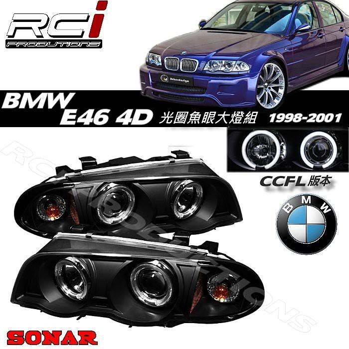 BMW E46 4D 98-01 CCFL 光圈 魚眼大燈組 E46前期 320I 318