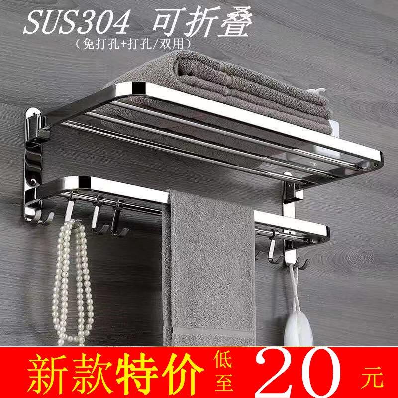 304不鏽鋼摺疊浴巾架衛生間免打孔置物架浴室活動毛巾架衛浴吊飾