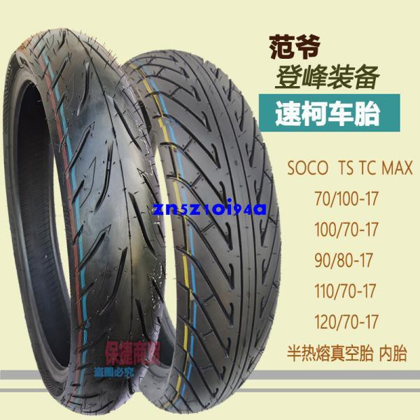 SOCO速珂TS TC MAX電動摩托車輪胎90/80 70 100 120/70-17真空胎