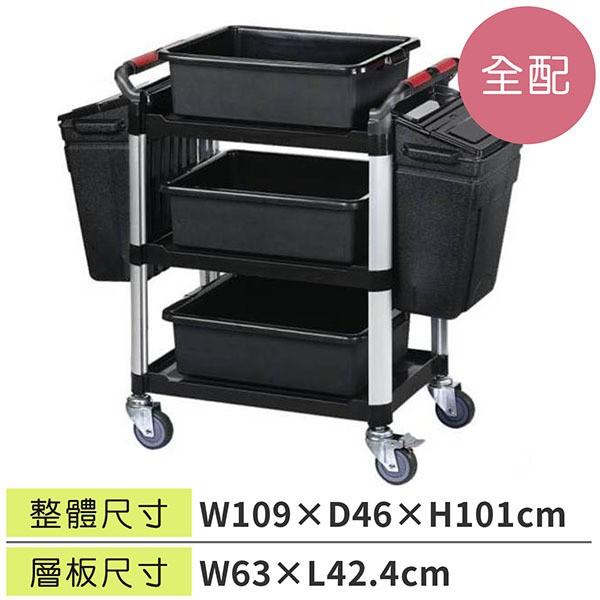 LET'S GO 三層工作推車 / CO707FG (團膳車/清潔車/服務車/手推餐車/手推車)